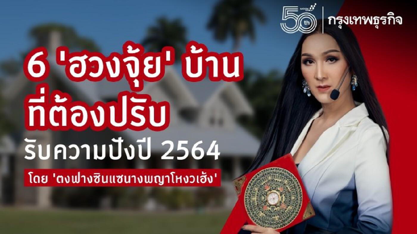 6 'ฮวงจุ้ย' บ้านที่ต้องปรับ เพื่อรับความปังปี 2564 โดย 'ตงฟางซินแซนางพญาโหงวเฮ้ง'