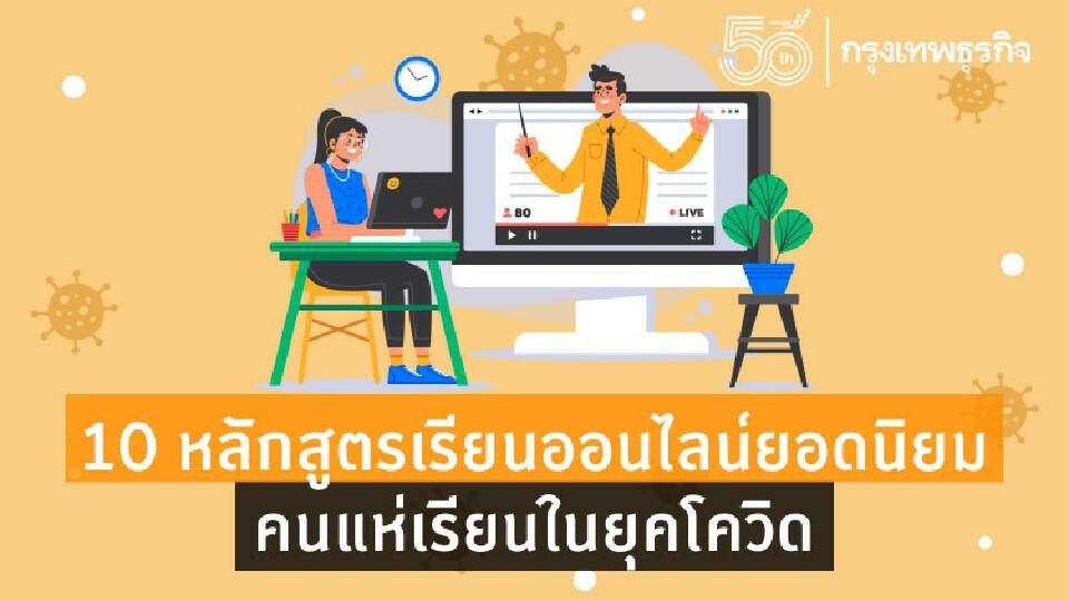 10 'หลักสูตรออนไลน์' เรียนง่าย เรียนฟรี! ในยุคโควิด