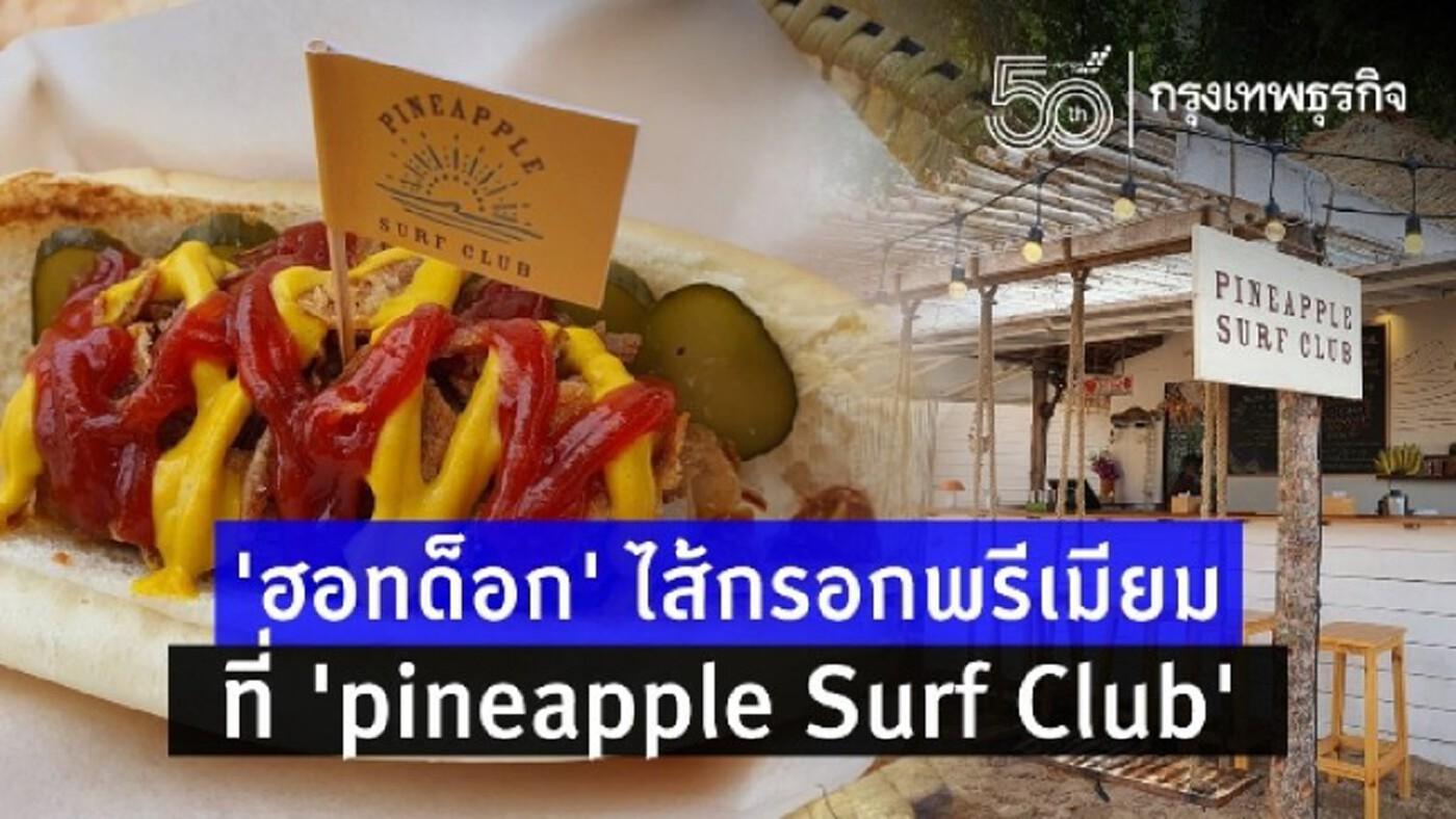 'ฮอทด็อก' ไส้กรอกพรีเมียม ที่ 'Pineapple Surf Club'