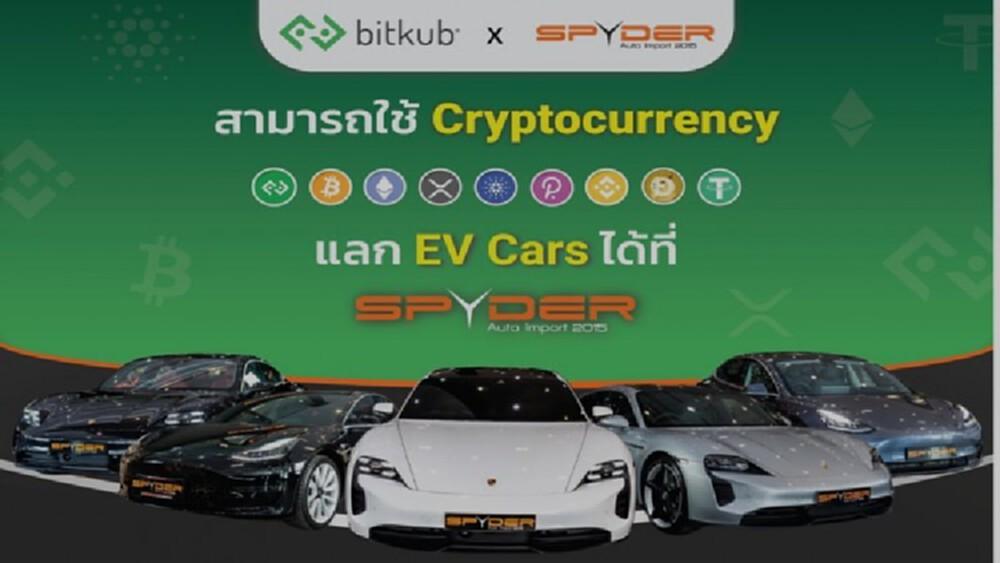 BitkubผนึกSpyder Auto เปิดลูกค้าชำระค่ารถด้วยคริปโทเคอร์เรนซี่ 9 สกุล