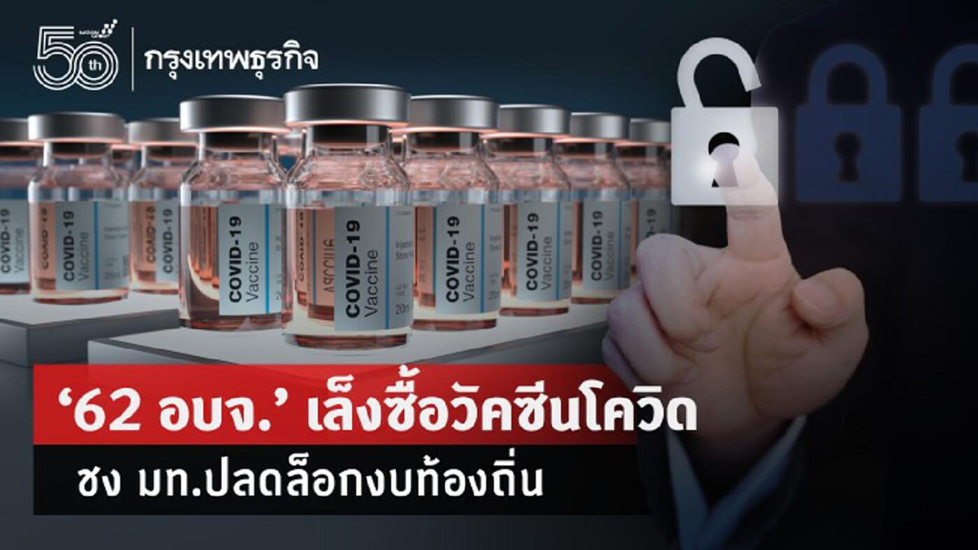 62 'อบจ.' เล็งซื้อ 'วัคซีนโควิด' ชง มท.ปลดล็อกงบท้องถิ่น
