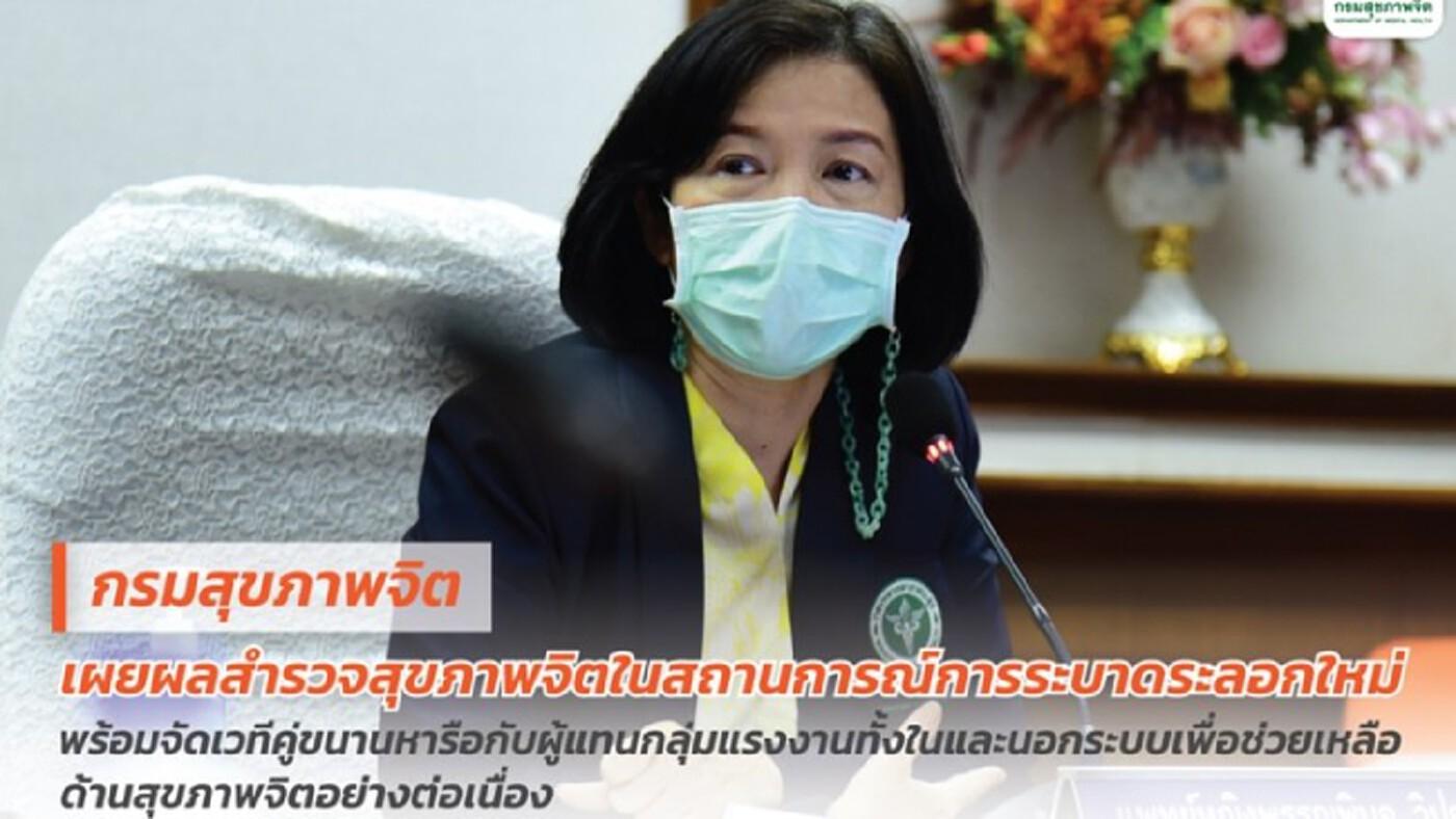 'สุขภาพจิต' คนไทยเครียด ซึมเศร้า มีการปรับตัวสูง