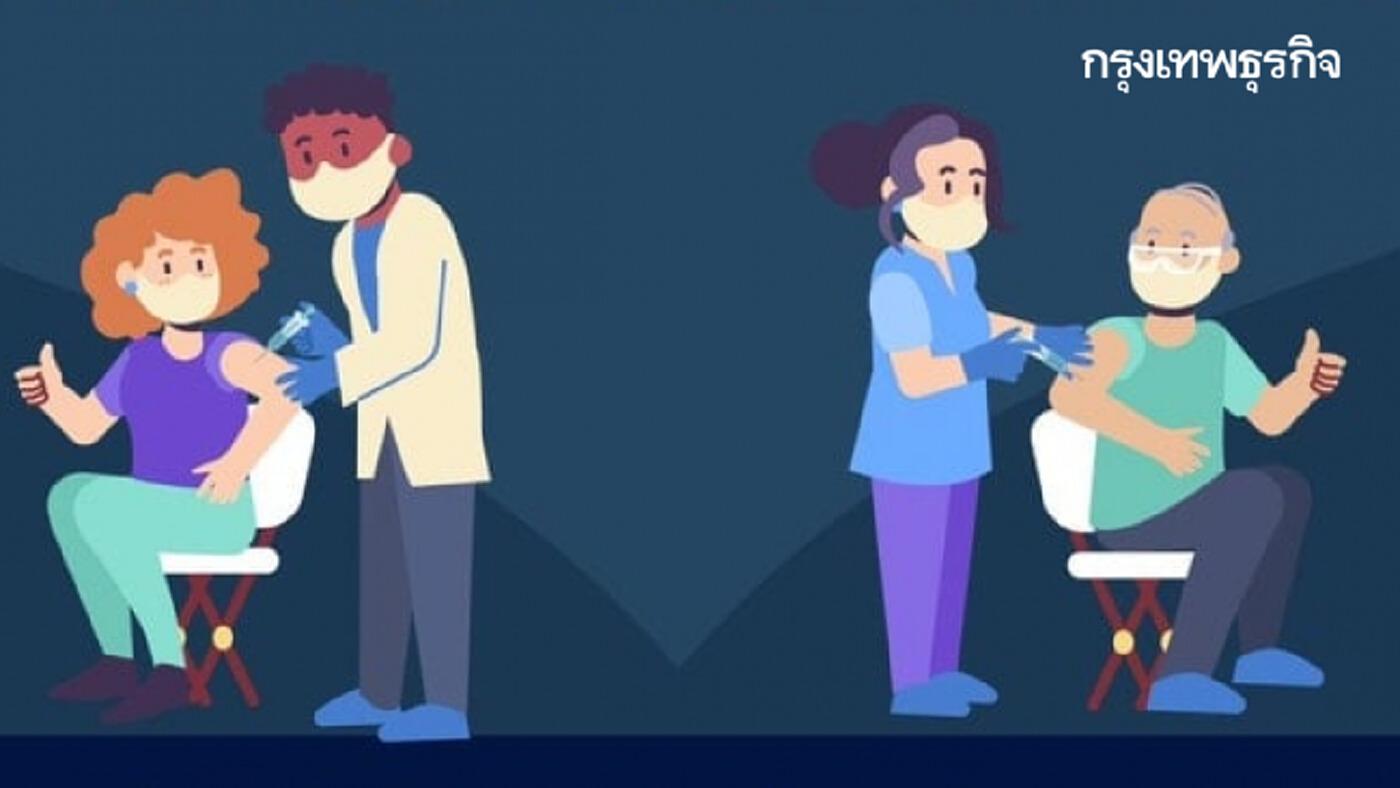 สรุปง่ายๆ แนวปฏิบัติการ 'ฉีดวัคซีนโควิด 19' ให้ผู้สูงอายุและผู้ป่วย