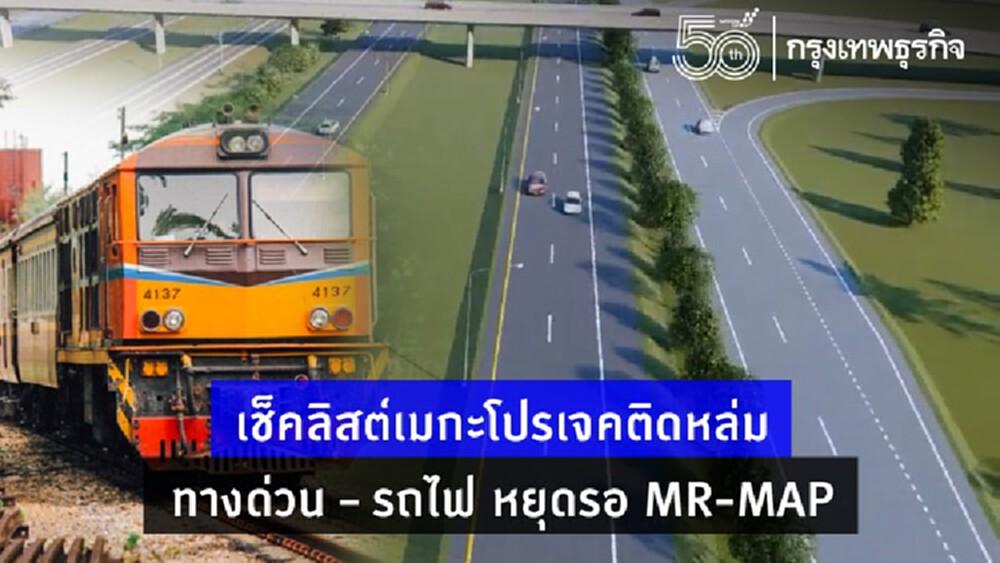 เช็คลิสต์เมกะโปรเจคติดหล่ม ทางด่วน – รถไฟ หยุดรอMR-MAP
