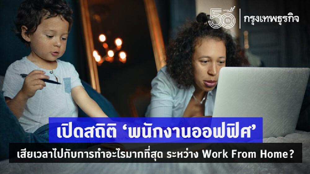 เปิดสถิติ 'พนักงานออฟฟิศ' ใช้เวลาทำอะไรที่ 'ไม่ใช่งาน' มากสุดช่วง Work From Home?