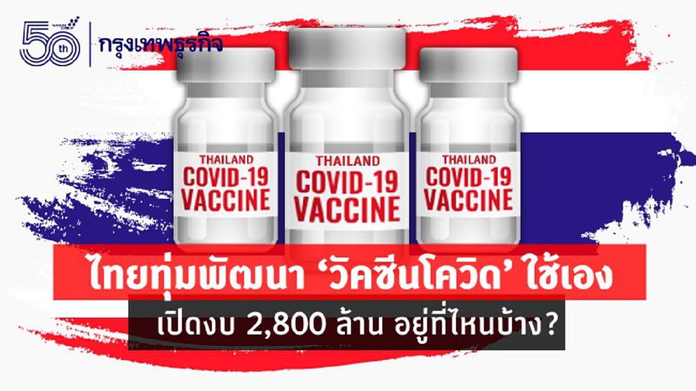 ส่องงบ 'วัคซีนโควิด' 2,800 ล้านบาท อยู่ที่ไหนบ้าง ในวิกฤติ 'โควิด-19'