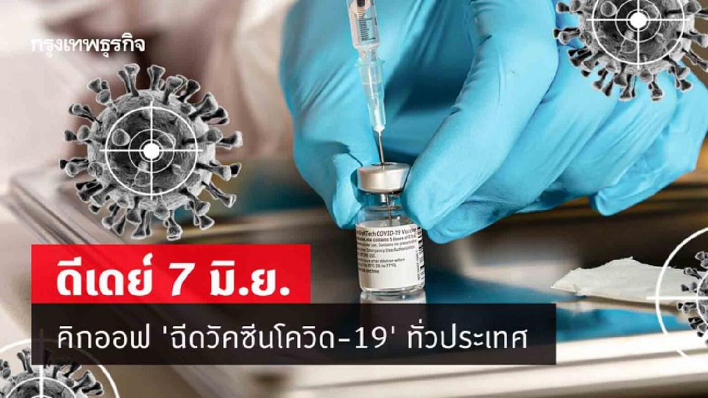 ดีเดย์ 7 มิ.ย. คิกออฟ 'ฉีดวัคซีนโควิด-19' ทั่วประเทศ