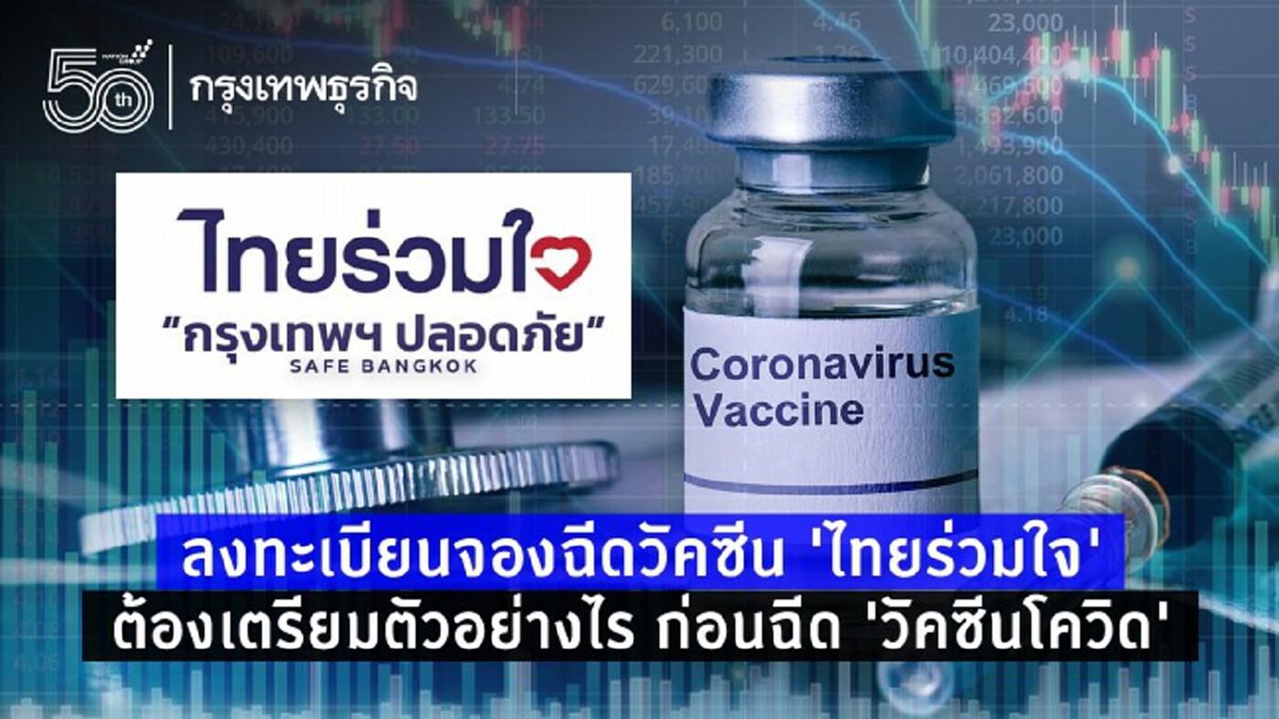 ลงทะเบียนจองฉีดวัคซีน 'ไทยร่วมใจ' ต้องเตรียมตัวอย่างไรก่อนฉีด 'วัคซีนโควิด'