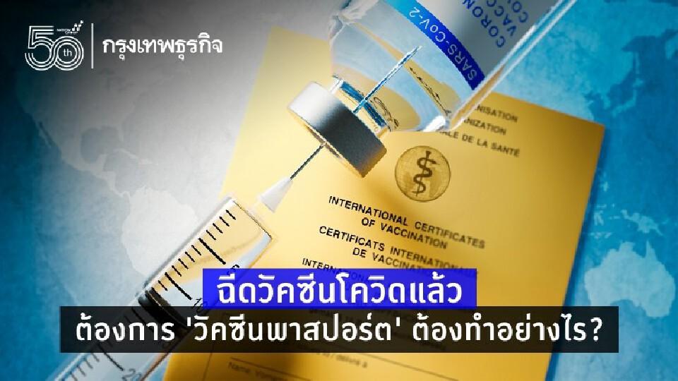 ฉีดวัคซีนโควิดแล้ว หากต้องการ 'วัคซีนพาสปอร์ต' ต้องทำอย่างไร?