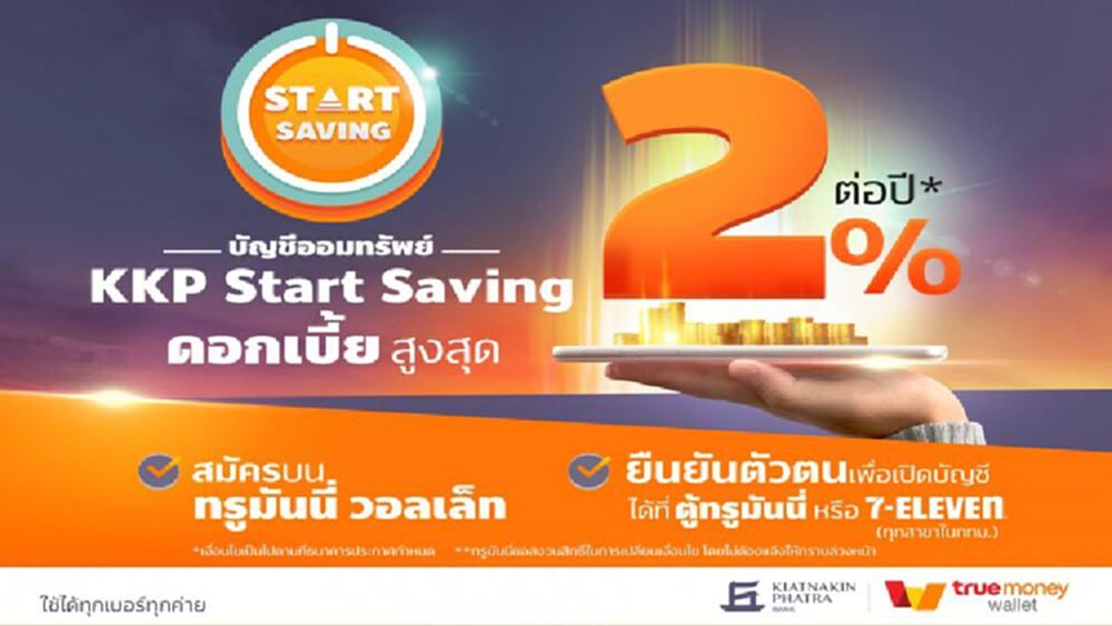 KKP จับมือ ทรูมันนี่ ชูดอกเบี้ยเงินฝาก KKP Start Saving สูงถึง 2%