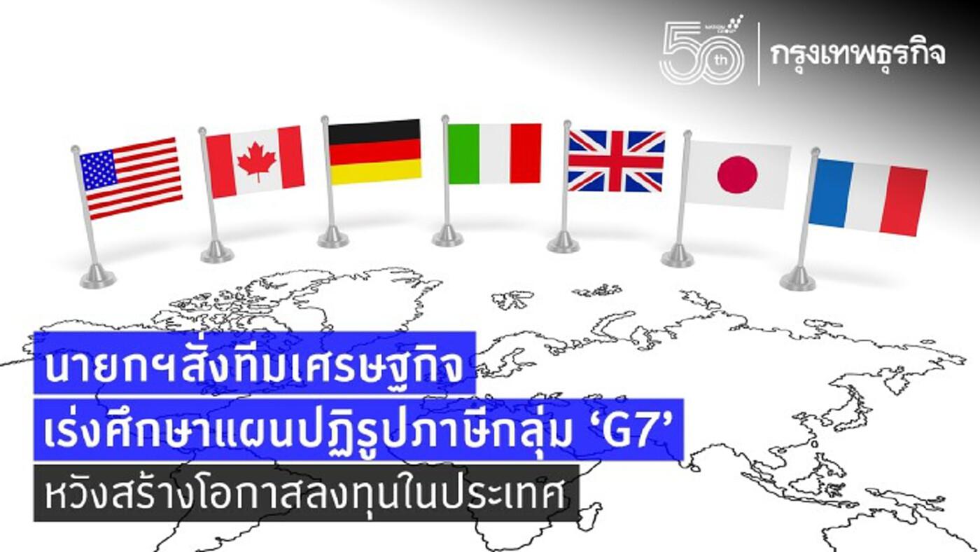 นายกฯสั่งทีมเศรษฐกิจศึกษาแผนปฏิรูปภาษี 'กลุ่มG7' ดูผลกระทบลงทุนในไทย