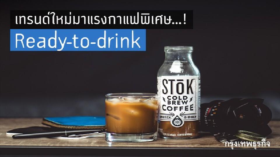 'Ready-to-drink' เทรนด์มาแรงตลาด 'กาแฟพิเศษ'