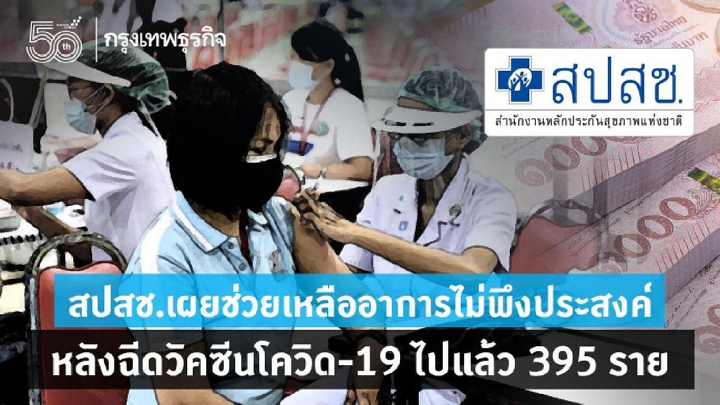 4สัปดาห์จ่ายเงินอาการไม่พึงประสงค์หลัง'ฉีดวัคซีนโควิด -19'แล้ว 395 ราย