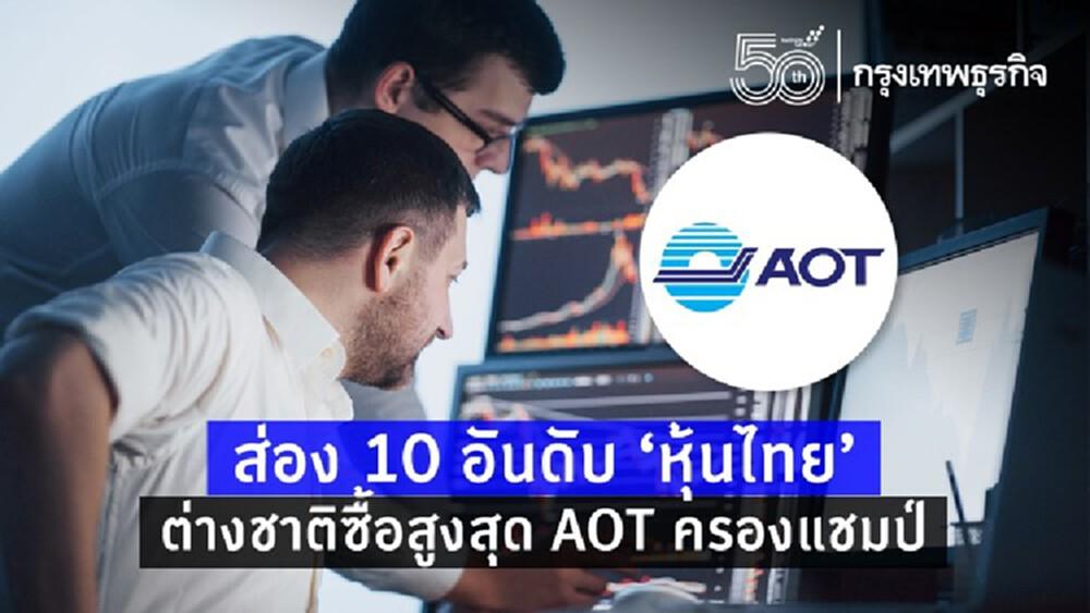 ส่อง 10 อันดับ 'หุ้นไทย' ต่างชาติซื้อสูงสุด AOT ครองแชมป์