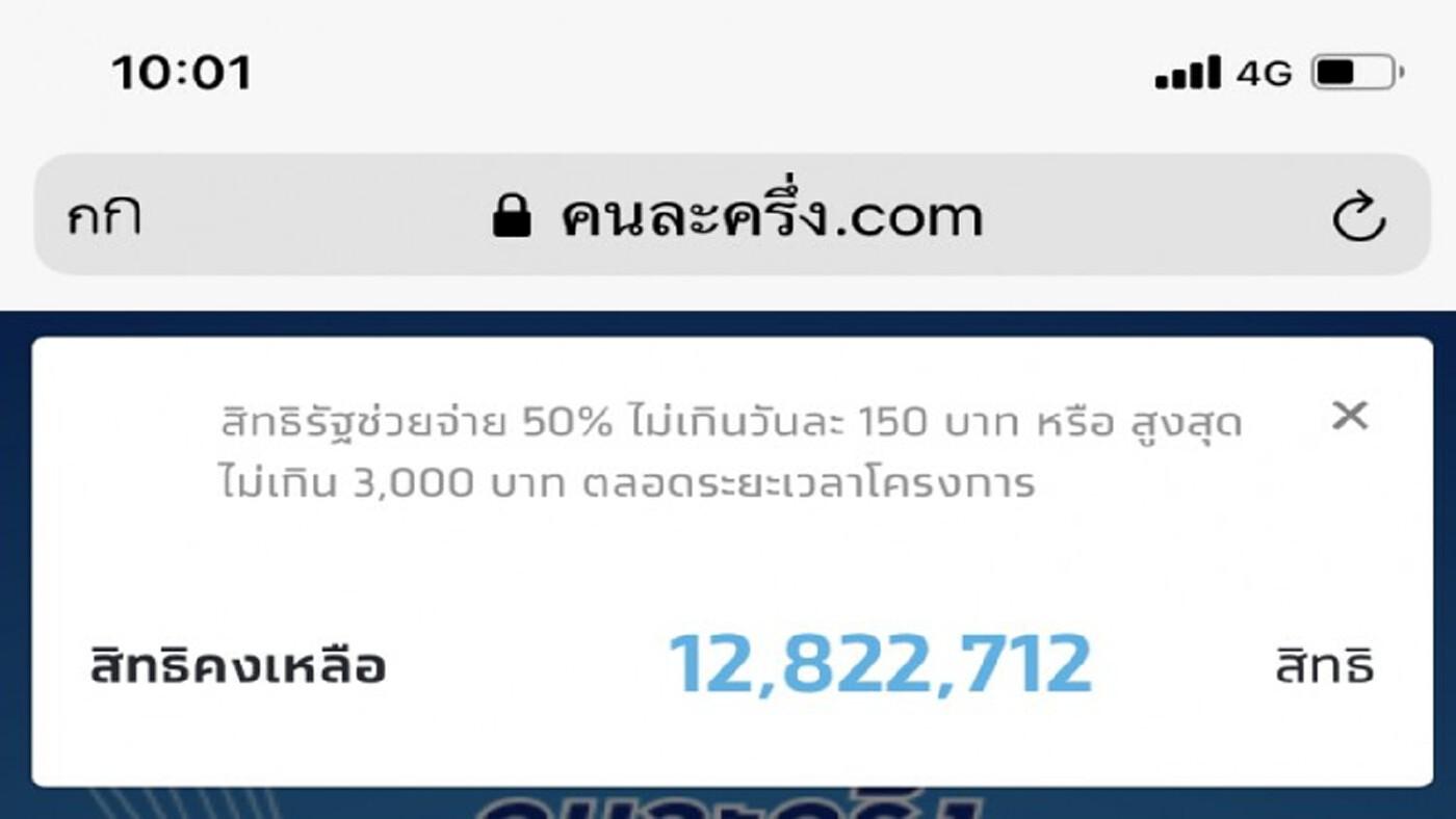 12 ล้านสิทธิ์สุดท้าย 'ลงทะเบียนคนละครึ่งเฟส 3' คาดจบวันนี้