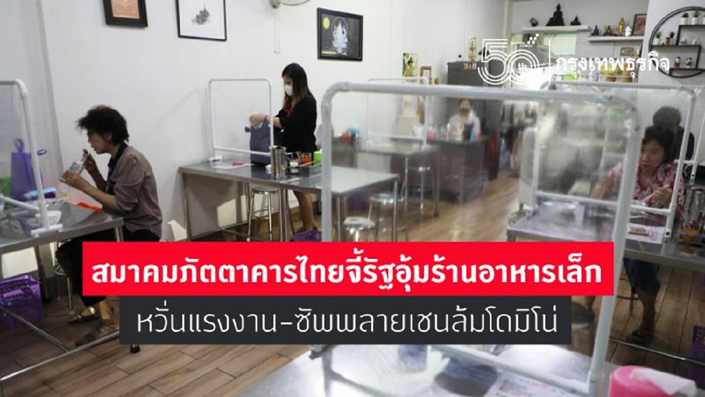 สมาคมภัตตาคารไทยจี้รัฐอุ้มร้านอาหารเล็ก  หวั่นแรงงาน-ซัพพลายเชนล้มโดมิโน่!