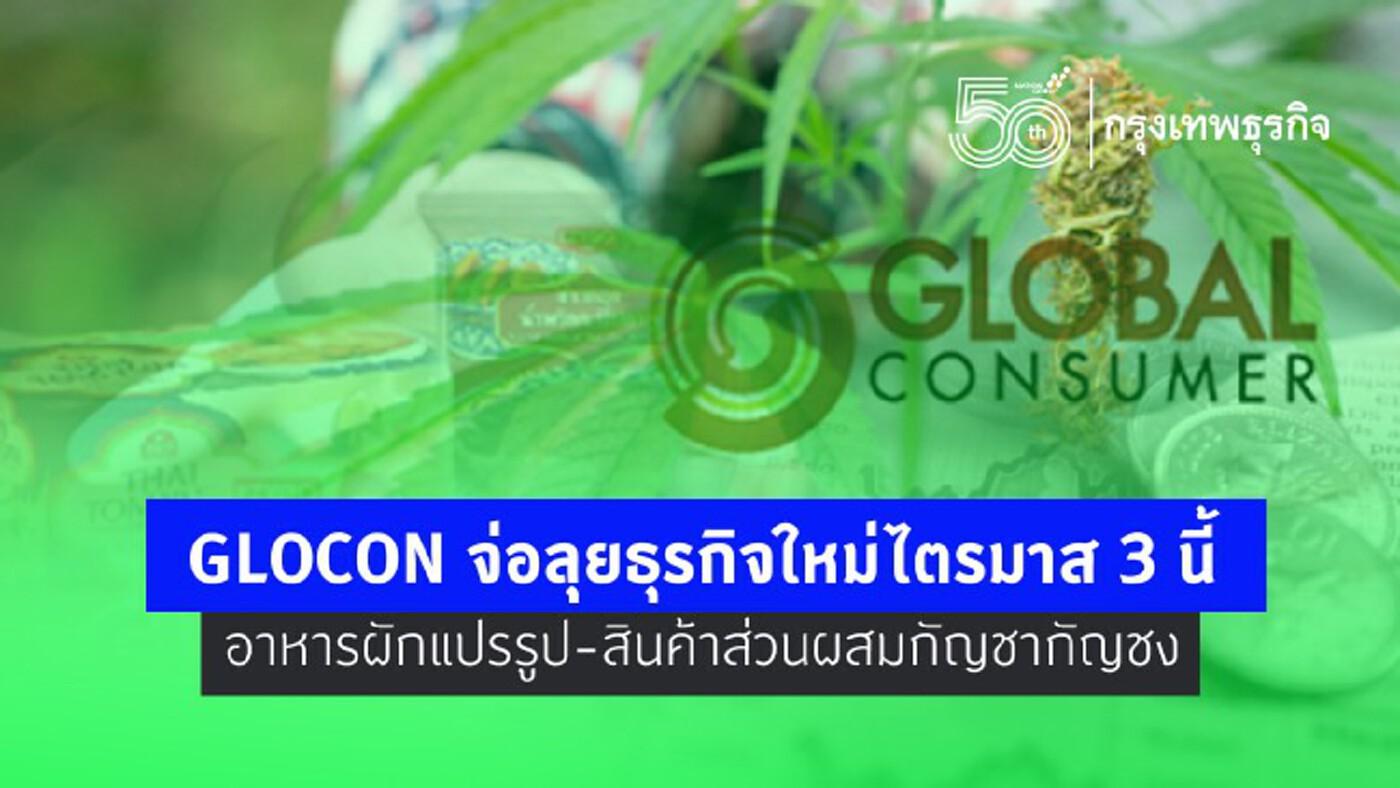 """GLOCON ลุยธุรกิจใหม่ไตรมาส 3  """"ผักแปรรูป-สินค้าผสมกัญชงกัญชา"""""""