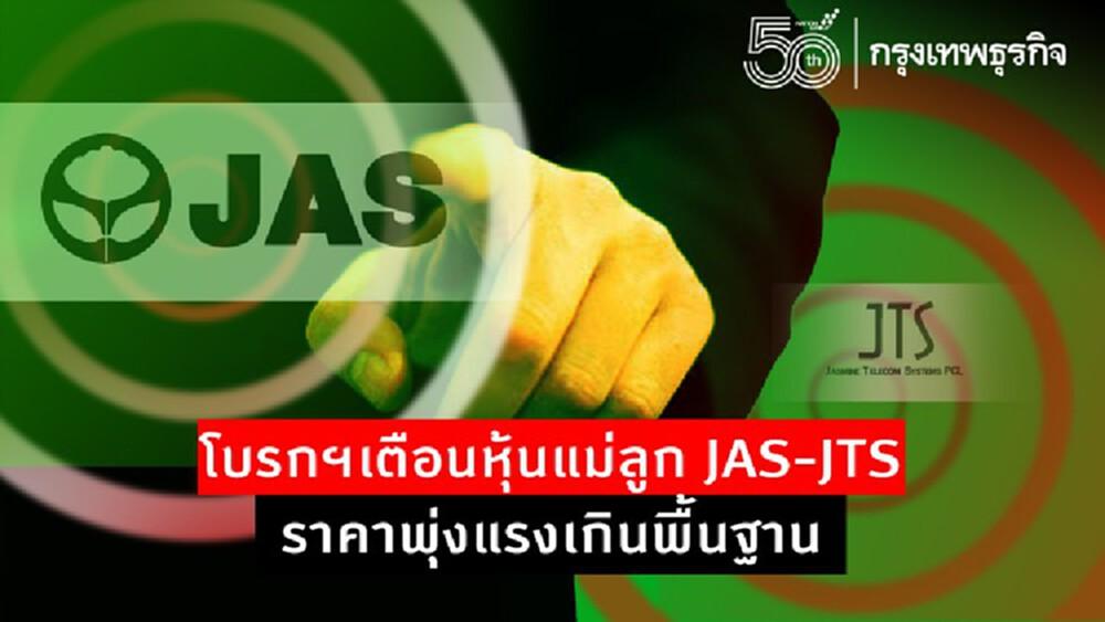 โบรกฯ เตือนหุ้นแม่ลูก JAS-JTS ราคาพุ่งแรงเกินพื้นฐาน