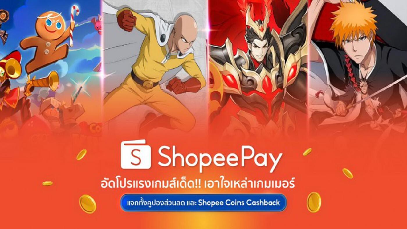 'ShopeePay' อัดโปรแรงเกมเด็ด!! เอาใจเหล่าเกมเมอร์ ทั้งคูปองส่วนลดและ Shopee coins cashback แบบจัดเต็ม!