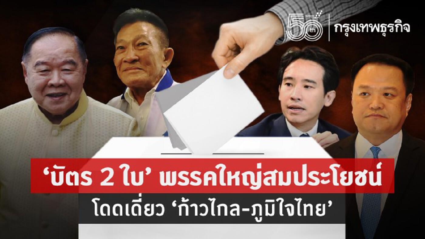 'บัตร 2 ใบ' พรรคใหญ่สมประโยชน์  โดดเดี่ยว 'ก้าวไกล-ภูมิใจไทย'