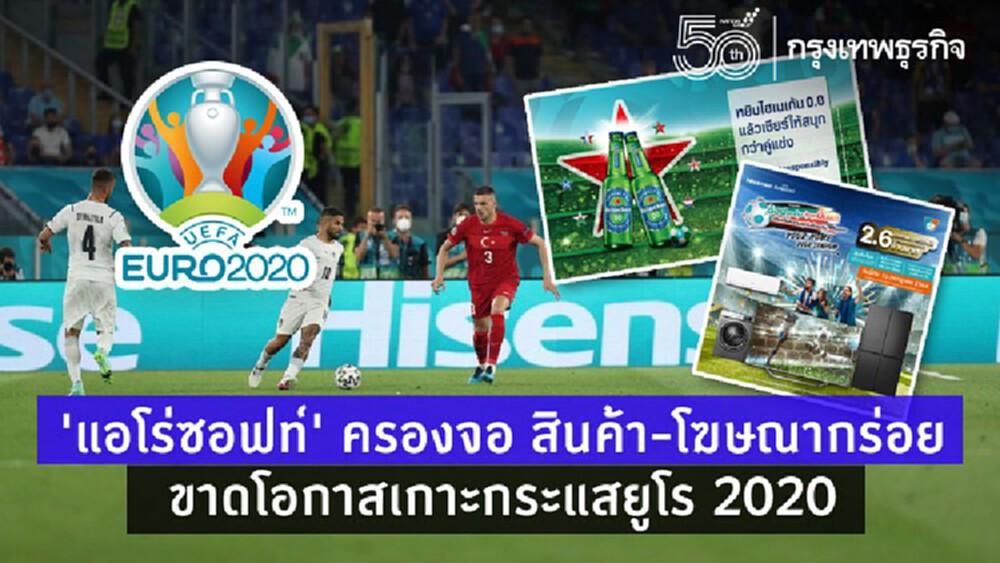'แอโร่ซอฟท์' ครองจอ สินค้า-โฆษณากร่อย  ขาดโอกาสเกาะกระแสยูโร2020