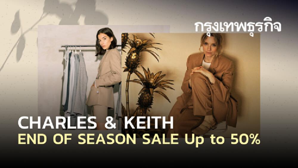 Charles & Keith End of Season ลดสูงสุด 50% พร้อมส่งฟรีทั่วประเทศ