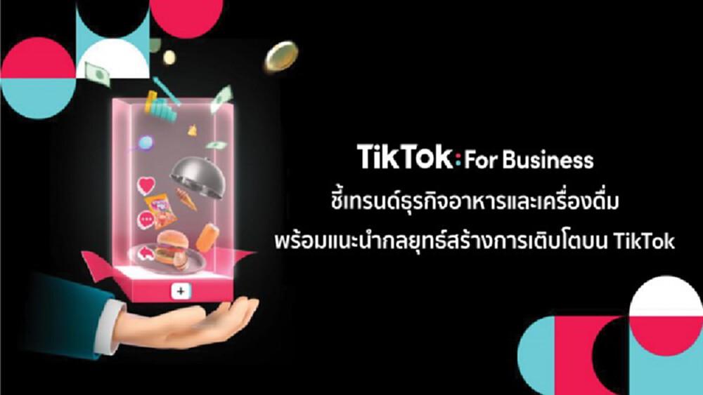 'TikTok' เปิดเทรนด์ฮิตธุรกิจอาหาร แนะธุรกิจสร้าง 'จุดต่าง' ด้วย 'ดิจิทัล'