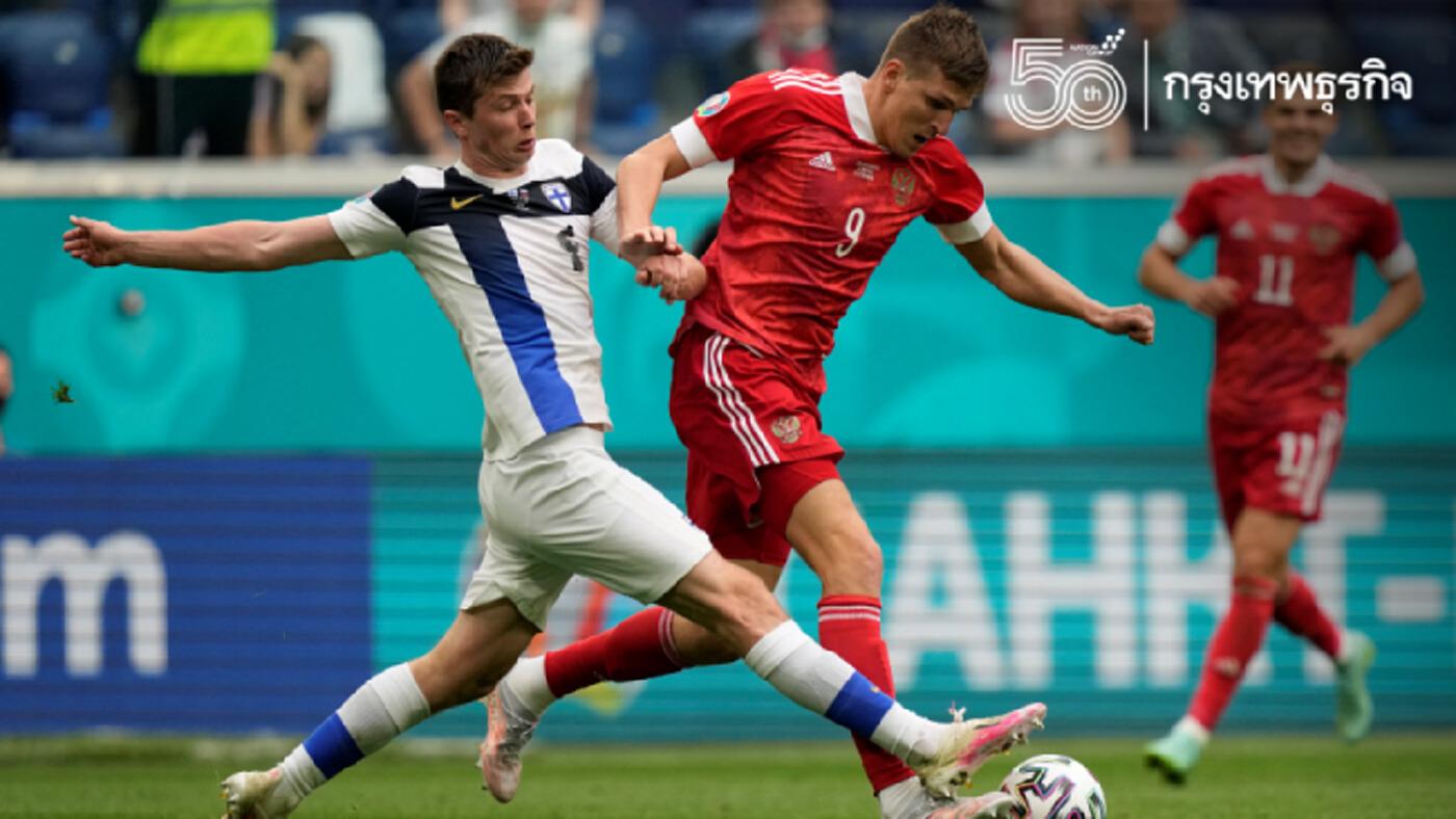 'รัสเซีย' เฉือน 'ฟินแลนด์' 1-0 ศึก 'ยูโร 2020' รั้งรองจ่าฝูงกลุ่ม B ชั่วคราว