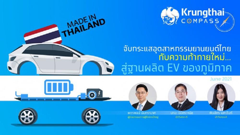 'กรุงไทย' ประเมินยอดใช้ยานยนต์ไฟฟ้าในประเทศแตะล้านคันในปี 2571