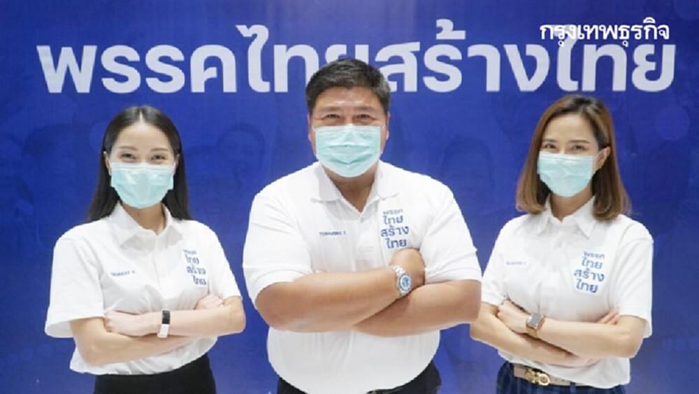 'ไทยสร้างไทย' ตั้งคกก. 5 ชุดขับเคลื่อนพรรค 'วัฒนา' นั่ง ปธ.กฎหมายและการเมือง