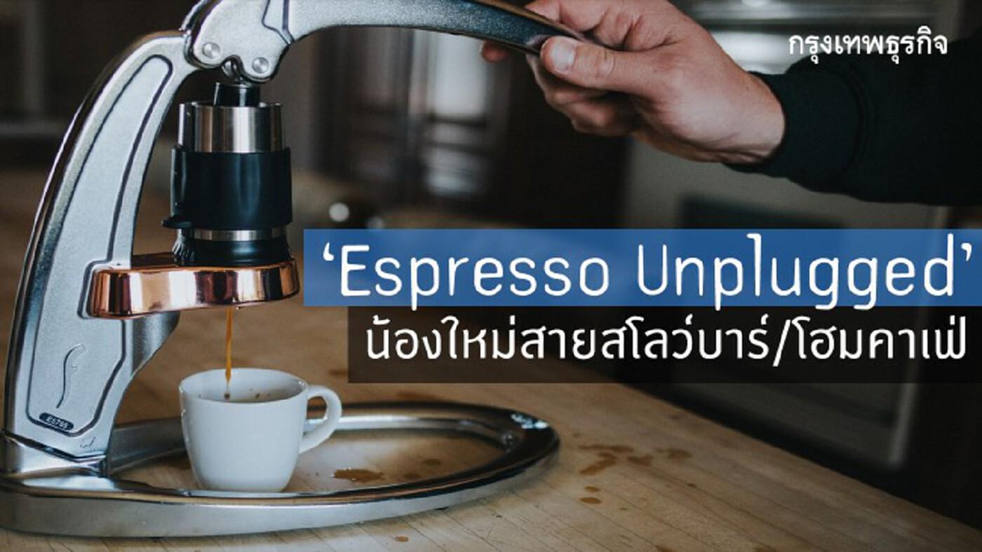 'Espresso Unplugged' น้องใหม่สายสโลว์บาร์/โฮมคาเฟ่