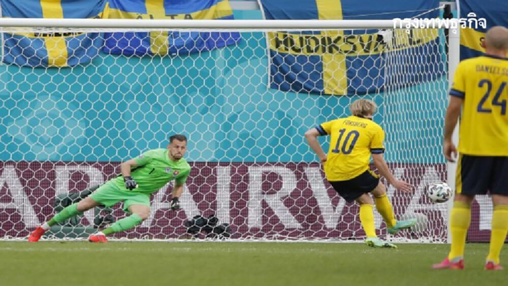 'สวีเดน' เฉือน 'สโลวาเกีย' 1-0 ศึก 'ยูโร 2020' ขึ้นจ่าฝูงกลุ่ม E