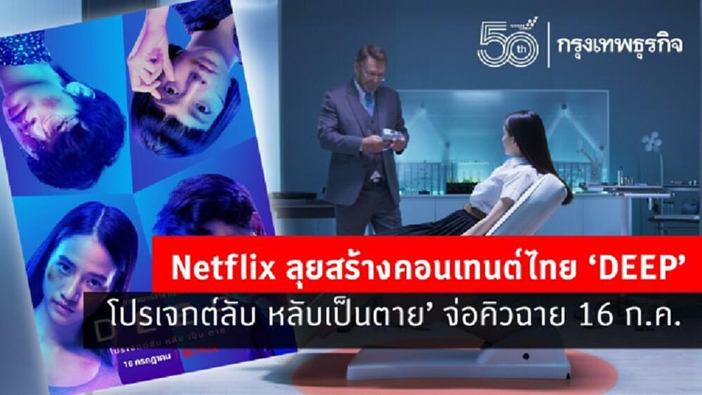 Netflix ลุยสร้างคอนเทนต์ไทย 'DEEP โปรเจกต์ลับ หลับเป็นตาย' จ่อคิวฉาย 16 ก.ค.
