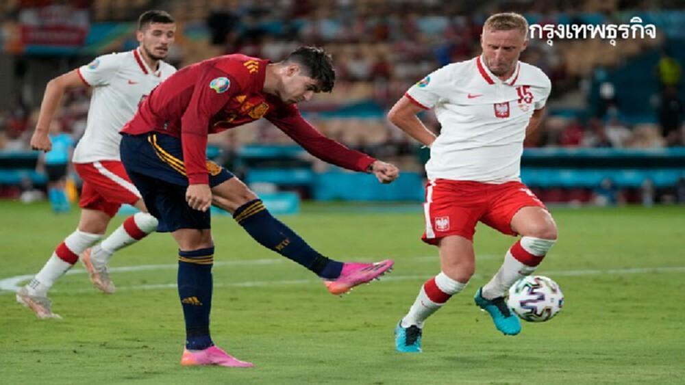 'ยูโร 2020' สเปน ยังไม่ปัง เจ๊า โปแลนด์ 1-1 ลุ้นเข้ารอบนัดสุดท้าย