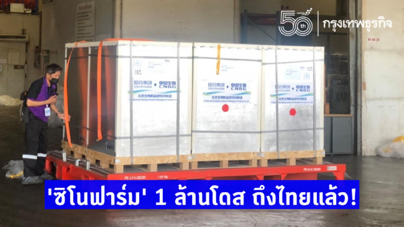 'ซิโนฟาร์ม' 1 ล้านโดส ถึงไทยแล้ว! พร้อมฉีดทั่วประเทศ 25 มิ.ย.นี้
