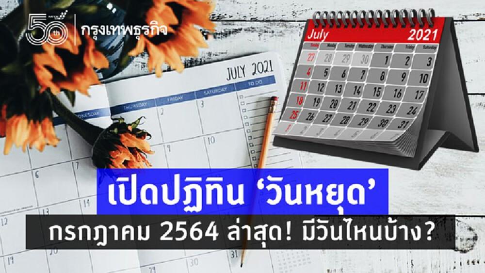 วันหยุด เดือนกรกฎาคม 2564 ล่าสุด! มีวันไหนบ้าง?