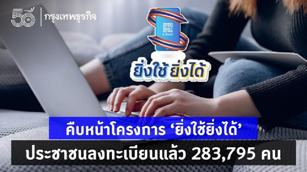 คืบหน้าโครงการ 'ยิ่งใช้ยิ่งได้' ประชาชนลงทะเบียนแล้ว 283,795 คน
