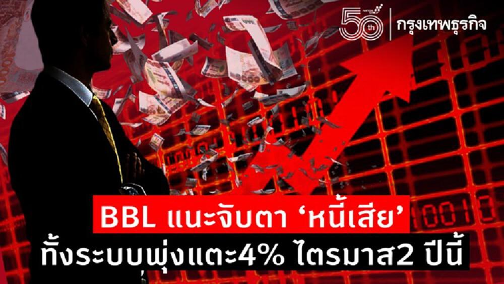 BBL แนะจับตา 'หนี้เสีย' ทั้งระบบพุ่งแตะ 4% ไตรมาส2ปีนี้
