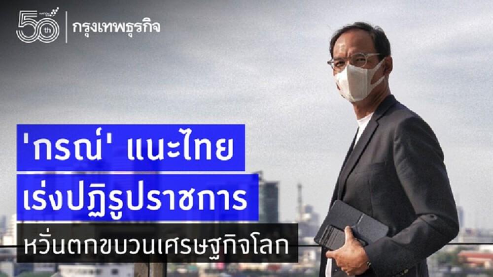 'กรณ์' แนะไทยเร่งปฏิรูปราชการ หวั่นตกขบวนเศรษฐกิจโลก