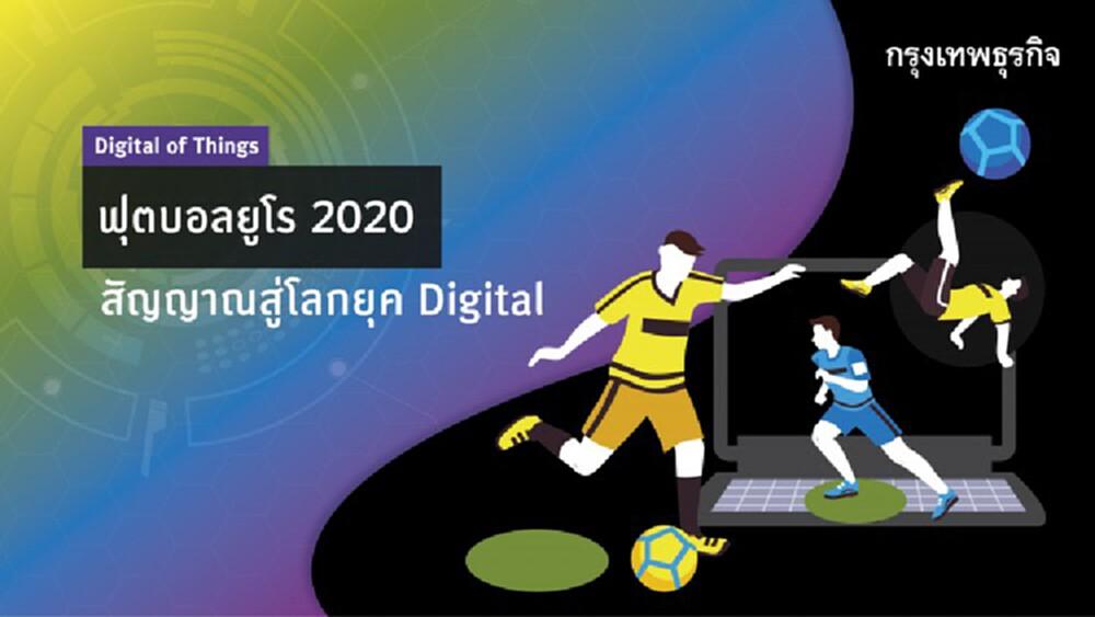 'ฟุตบอลยูโร 2020' สัญญาณสู่โลกยุค Digital