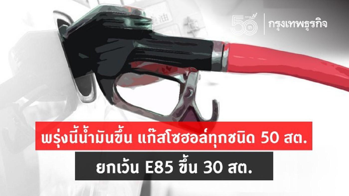 พรุ่งนี้น้ำมันขึ้น แก๊สโซฮอล์ทุกชนิด 50 สต. ยกเว้นE85 ขึ้น 30 สต.