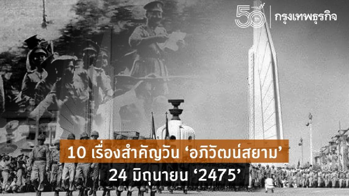 10 เรื่องสำคัญวัน 'อภิวัฒน์สยาม' 24 มิถุนายน 2475