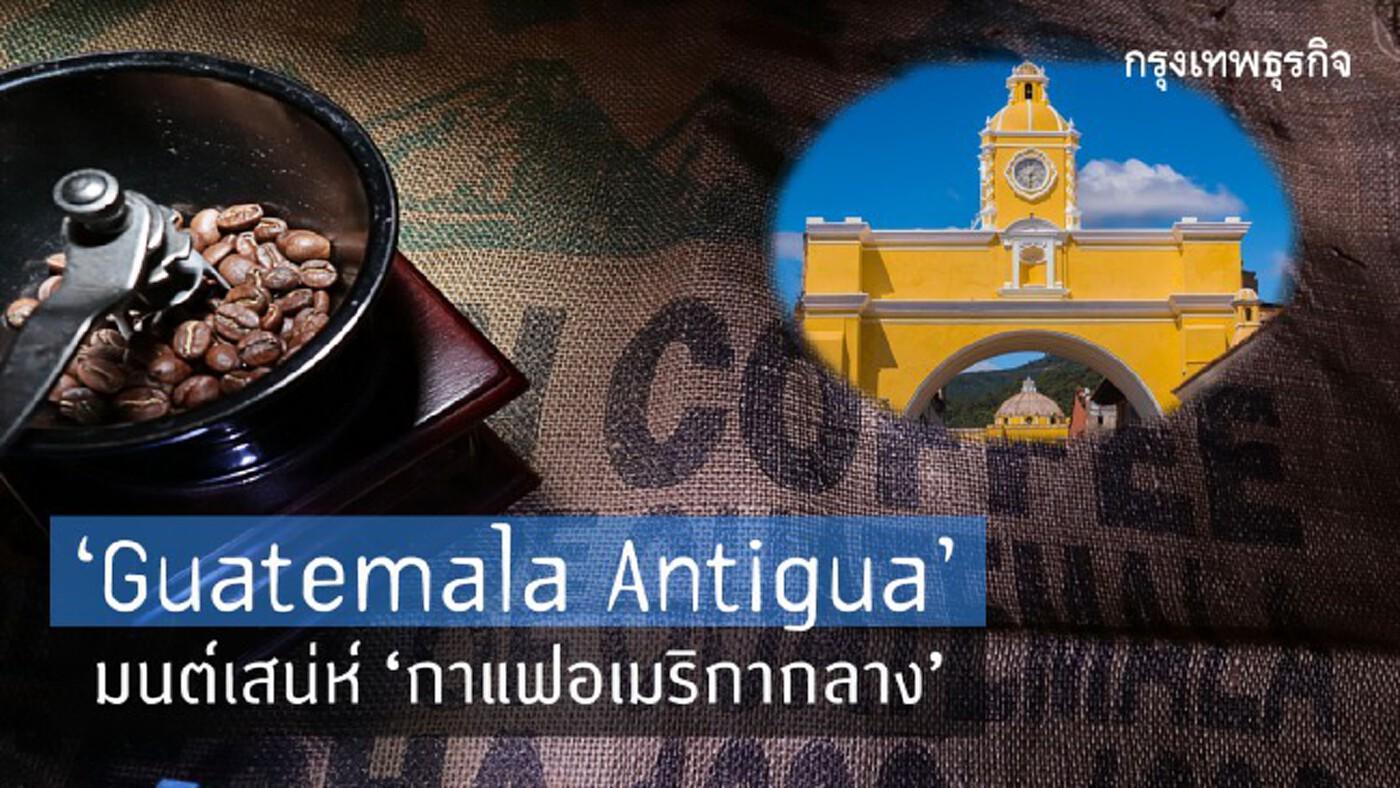 'Guatemala Antigua' มนต์เสน่ห์ 'กาแฟอเมริกากลาง'
