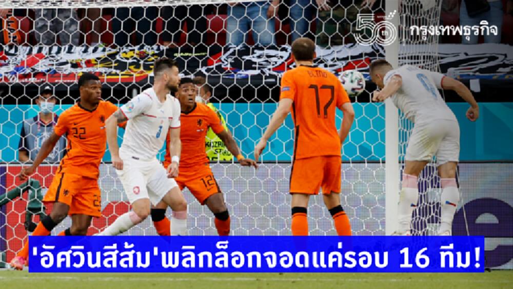 'เนเธอร์แลนด์' เหลือ 10 คน! พลิกแพ้ 'เช็ก' 2-0 ตกรอบ 16 ทีม 'ยูโร 2020'