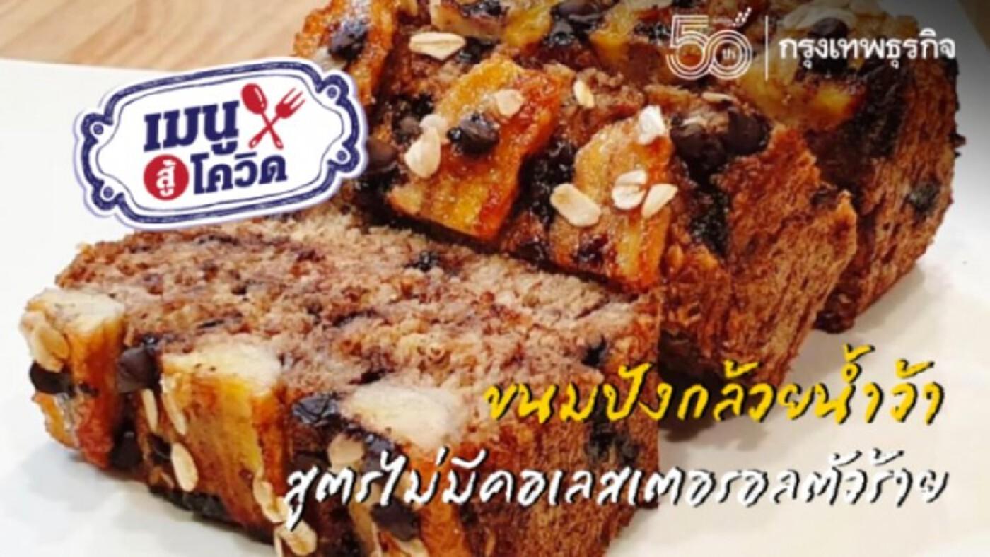 'ขนมปัง' เจอ 'กล้วยน้ำว้า' สูตรไร้แป้ง น้ำตาล นม เนย ไข่