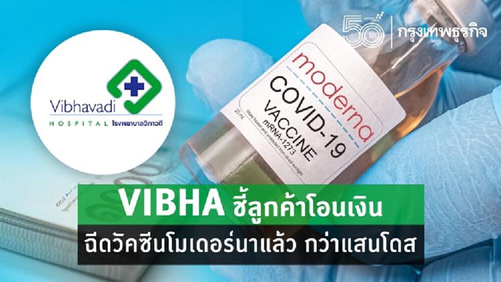 VIBHA ชี้ ลูกค้าโอนเงินฉีดวัคซีนโมเดอร์นาแล้ว กว่าแสนโดส