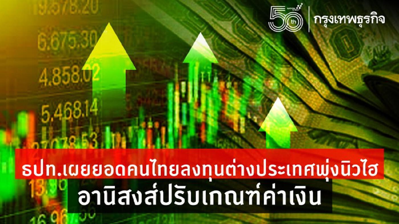 ธปท.เผยยอดคนไทยลงทุนต่างประเทศพุ่งนิวไฮ อานิสงส์ปรับเกณฑ์ค่าเงิน