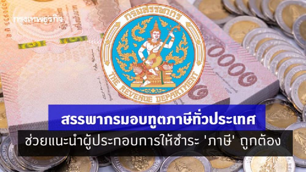 สรรพากรมอบทูตภาษีทั่วประเทศ ช่วยแนะนำผู้ประกอบการให้ชำระ 'ภาษี' ถูกต้อง