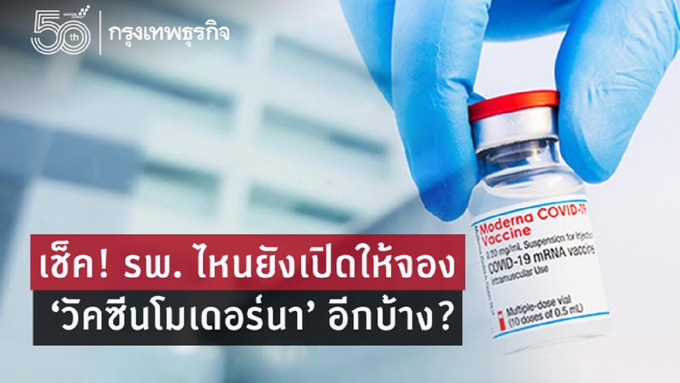 โรงพยาบาลไหนยังเปิด 'จองฉีดวัคซีน Moderna' อีกบ้าง หลังปิดแล้วหลายที่ เช็คเลย!