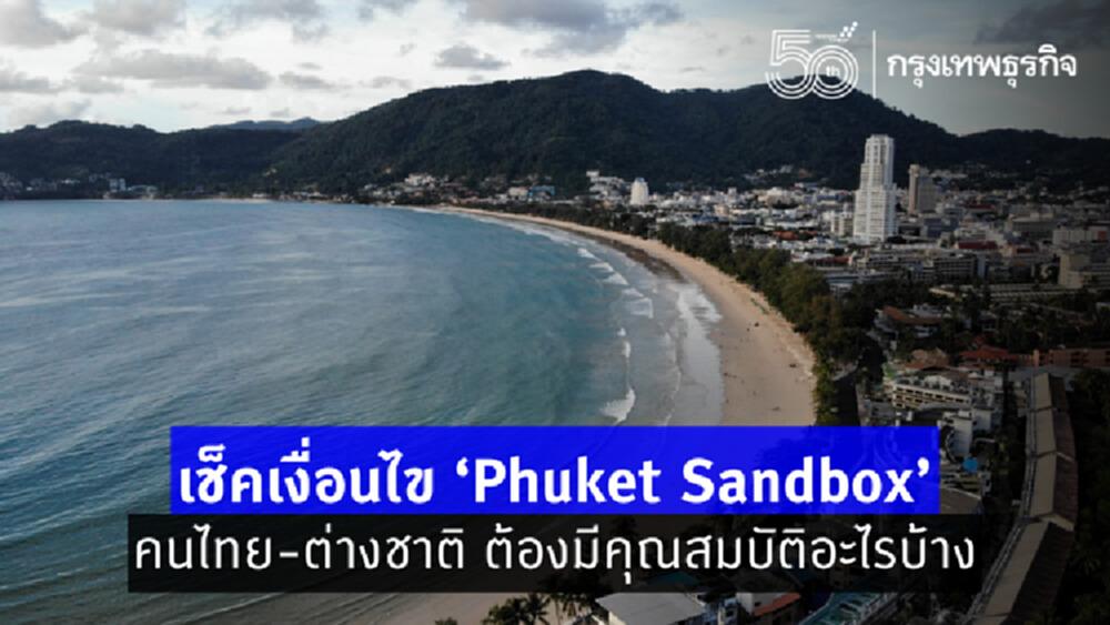 เช็คให้ชัวร์ 'Phuket Sandbox' คนไทย-ต่างชาติ ไป 'เที่ยวภูเก็ต' มีเงื่อนไขยังไงบ้าง